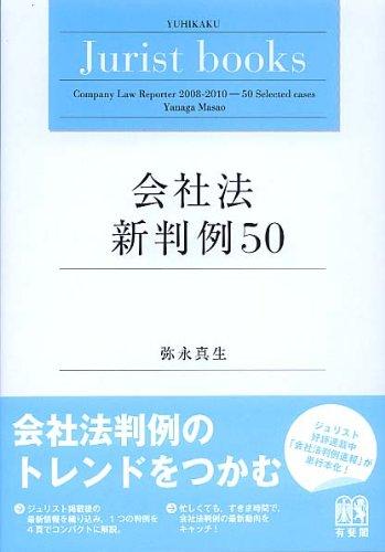 会社法新判例 50 (ジュリストブックス)