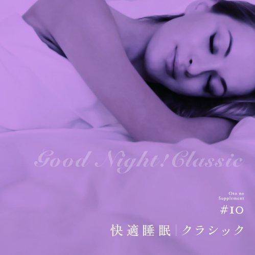 音のサプリメント#10 快適睡眠 クラシック