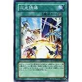 遊戯王カード 【 次元誘爆 】 PTDN-JP051-SR 《 ファントム・ダークネス 》