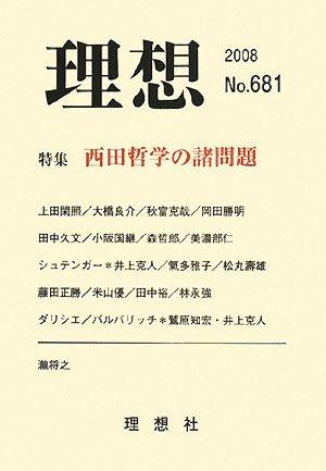 理想〈2008 No.681〉特集 西田哲学の諸問題