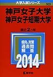 神戸女子大学・神戸女子短期大学 (2014年版 大学入試シリーズ)