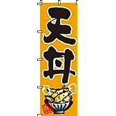 天丼 のぼり旗 [オフィス用品]