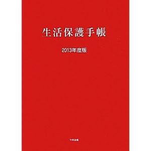 生活保護手帳〈2013年度版〉