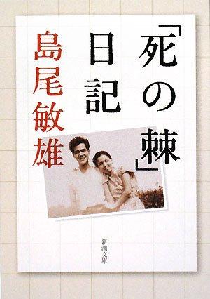 「死の棘」日記 (新潮文庫)