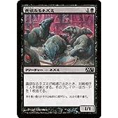 マジック:ザ・ギャザリング【貪欲なるネズミ/Ravenous Rats】 M13-106-C ≪基本セット2013 収録≫