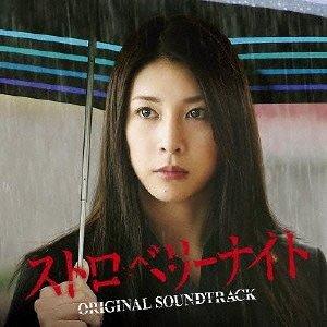 映画「ストロベリーナイト」オリジナルサウンドトラック