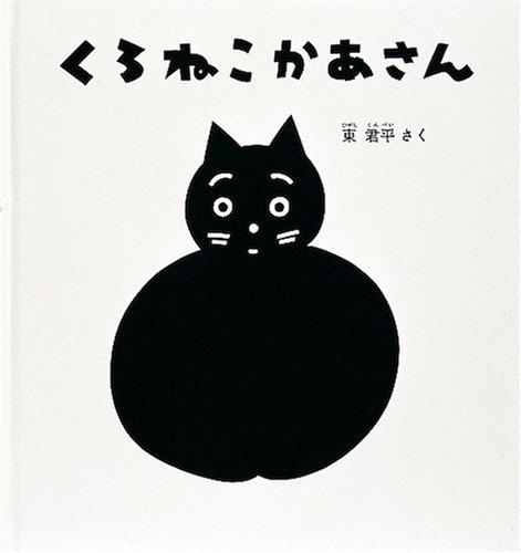 くろねこかあさん (幼児絵本シリーズ) -