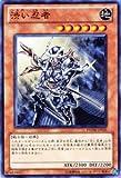 遊戯王カード 【渋い忍者】 PHSW-JP031-N ≪フォトン・ショックウェーブ≫