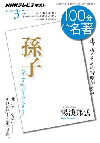 NHK 100分 de 名著 『孫子』 2014年 3月 [雑誌] NHKテキストの詳細を見る