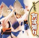 Nihon No Matsuri: Awa Odori by Nihon No Matsuri: Awa Odori (2005-08-01)