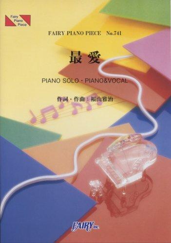 ピアノピース741 最愛 by KOH+