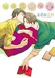 あと一息で愛 (ディアプラス・コミックス)