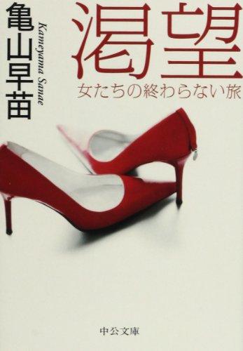 渇望 - 女たちの終わらない旅 (中公文庫)