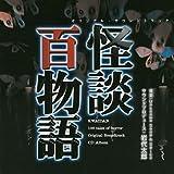 怪談百物語 オリジナルサウンドトラック