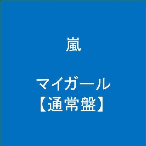 マイガール【通常盤】