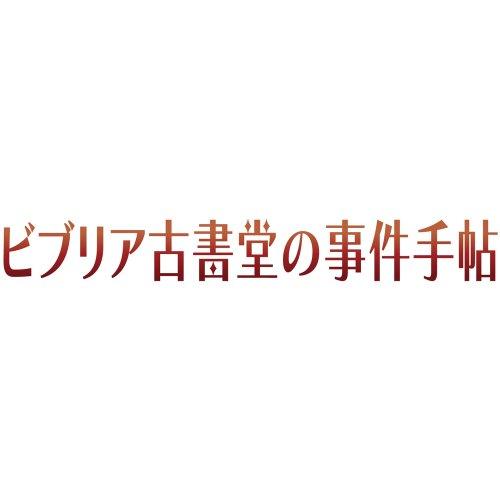 ビブリア古書堂の事件手帖 (5) ~栞子さんと繋がりの時~