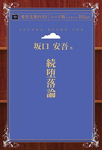 続堕落論 (青空文庫POD(シニア版))