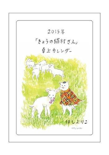 2015年「きょうの猫村さん」卓上カレンダー