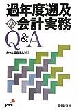 過年度遡及の会計実務Q
