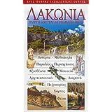lakonia / λακωνία