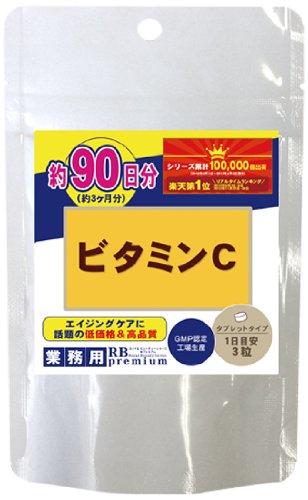 ビタミンC 270粒