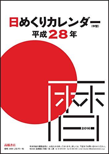 高橋書店 2016年 カレンダー 日めくり 中型 E502
