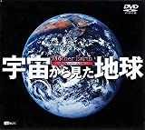 宇宙から見た地球~Mother Earth~ [DVD]