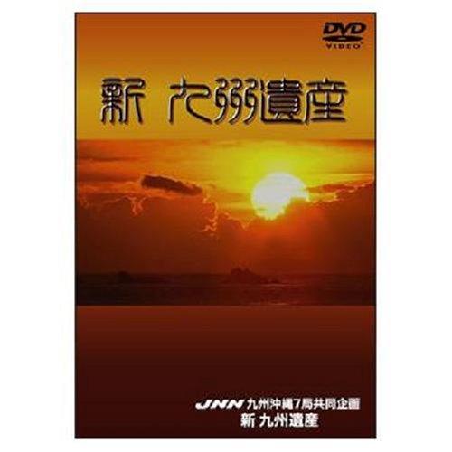 新九州遺産 [DVD]