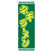 「ネギラーメン」のぼり旗 2色 緑