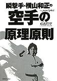 瞬撃手・横山和正の空手の原理原則