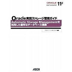 【クリックで詳細表示】Oracle 実践ストレージ管理ガイド Automatic Storage Managementを利用した堅牢なデータベース構築: 日本オラクル株式会社: 本