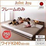 IKEA・ニトリ好きに。親子で寝られる棚・照明付き連結ベッド【JointJoy】ジョイント・ジョイ【フレームのみ】ワイドK240 | ブラウン