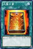 遊戯王カード 【太陽の書】 BE02-JP189-N 《遊戯王ゼアル ビギナーズ・エディションVol.2》