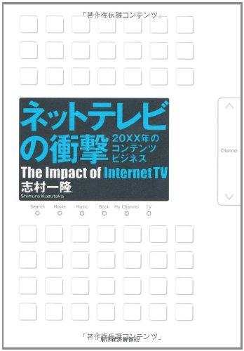 ネットテレビの衝撃 —20XX年のコンテンツビジネス