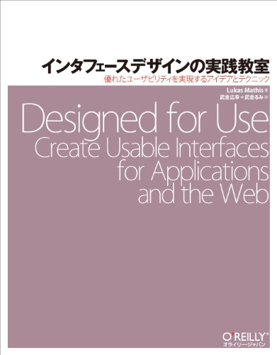 インタフェースデザインの実践教室 ―優れたユーザビリティを実現するアイデアとテクニック