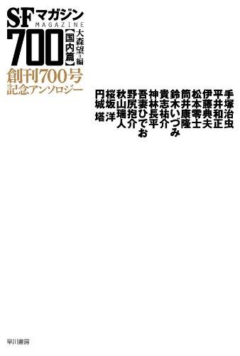 SFマガジン700【国内篇】 (創刊700号記念アンソロジー)