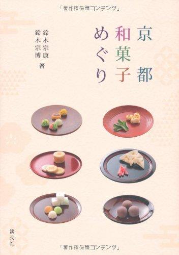 京都 和菓子めぐり