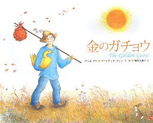 金のガチョウ (グリム絵本)
