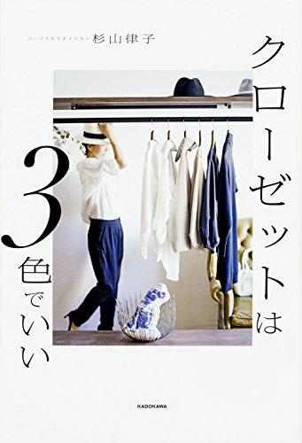 杉山律子 クローゼットは3色でいい 大きい表紙画像