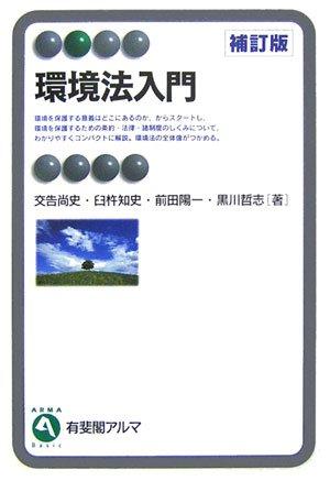 環境法入門 補訂版 (有斐閣アルマ)