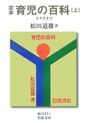 定本育児の百科 上 5ヵ月まで (1) (岩波文庫 青 N 111-1)
