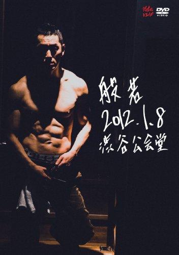 2012.1.8 渋谷公会堂(生産限定盤) [DVD]