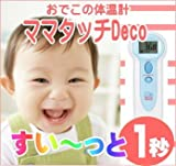 おでこで1秒 赤ちゃん体温計 ママタッチDECO S-701