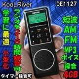 DE1127ー4GB 【タイマー録音可】小型化AM/FM/短波ラジオを215時間録音可 MP3再生対応