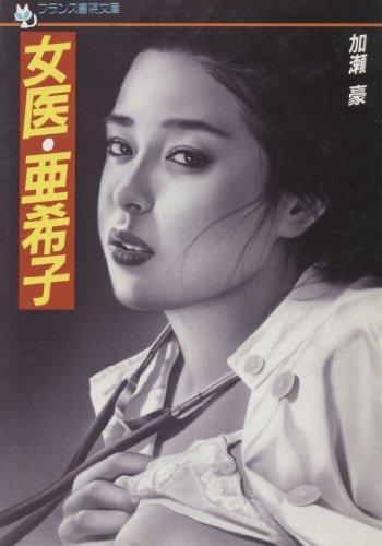 [加瀬豪] 女医・亜希子
