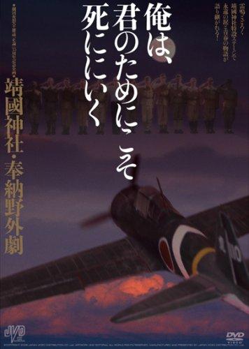 靖國神社・奉納野外劇 俺は、君のためにこそ死ににいく [DVD]