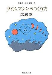 タイムマシンのつくり方 広瀬正・小説全集・6 (広瀬正・小説全集) (集英社文庫)