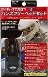 カシムラ Bluetooth ヘッドセット バイク用 RD-19