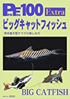 ビッグキャットフィッシュ―南米型大型ナマズの楽しみ方 (ProFile 100 Extra)