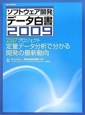 ソフトウェア開発データ白書2009
